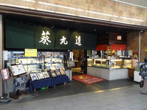 Aoi Marushin Tempura Restaurant