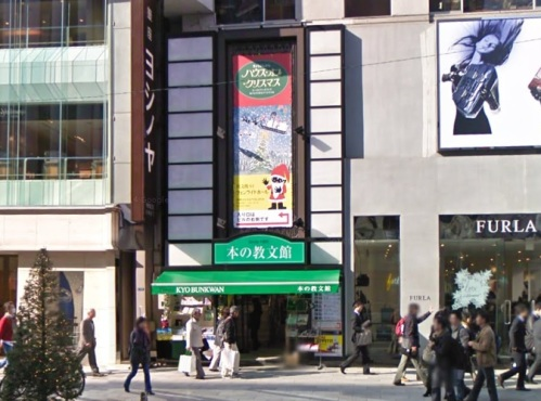 Kyobunkwan (photo from Google maps)