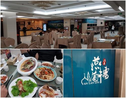 Yan Lan Lou Restaurant