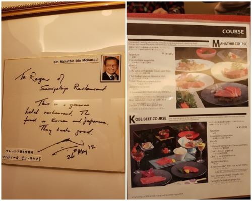 PM Mahathir menu at Samiyakiya Nishiazabu